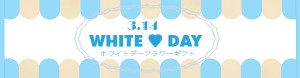 whiteday2