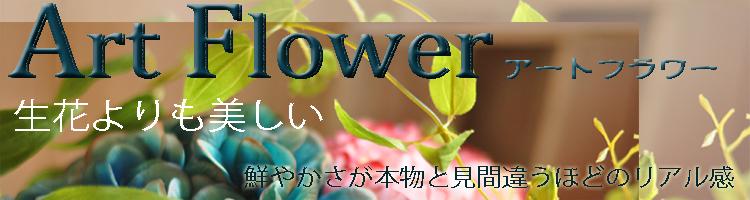 アートフラワー アレンジメント ギフト 花ギフト お祝い 花
