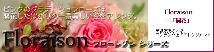 floraisontop