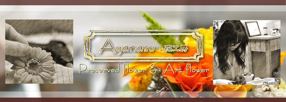 Ayanasu花工房 公式ブログ